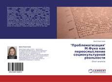 """Bookcover of """"Проблематизация"""" М.Фуко как переосмысление социокультурной реальности"""