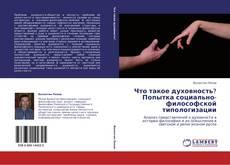 Bookcover of Что такое духовность? Попытка социально-философской типологизации