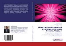 Copertina di Оценки инновационной деятельности вузов России. Часть 2