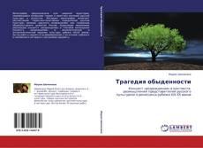 Bookcover of Трагедия обыденности