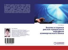 Обложка Анализ и оценка рисков кредитного портфеля коммерческого банка
