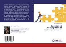 Bookcover of Сценарное планирование