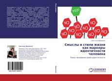 Bookcover of Смыслы и стили жизни как маркеры идентичности человека