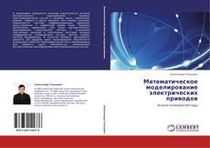 Bookcover of Математическое моделирование электрических приводов