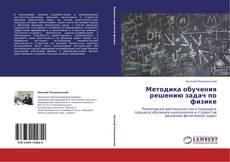 Bookcover of Методика обучения решению задач по физике