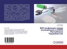 Buchcover von ВИЧ-инфекция среди осужденных в СИУН Республики Таджикистан