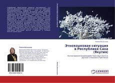 Bookcover of Этноязыковая ситуация в Республике Саха (Якутия)