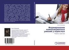 Bookcover of Формирование композиционных умений у взрослых