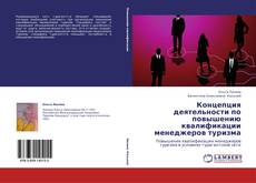 Bookcover of Концепция деятельности по повышению квалификации менеджеров туризма