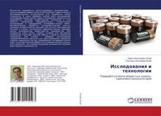 Bookcover of Исследования и технологии