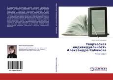 Bookcover of Творческая индивидуальность Александра Кабакова