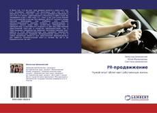 Buchcover von PR-продвижение