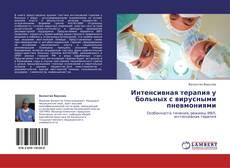 Bookcover of Интенсивная терапия у больных с вирусными пневмониями