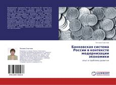 Buchcover von Банковская система России в контексте модернизации экономики
