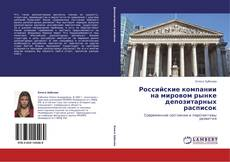 Bookcover of Российские компании на мировом рынке депозитарных расписок