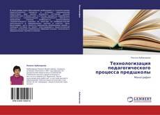 Bookcover of Технологизация педагогического процесса предшколы