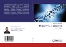 Bookcover of Институты и развитие