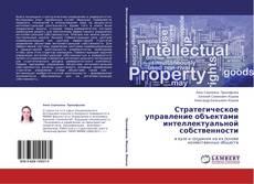 Couverture de Стратегическое управление объектами интеллектуальной собственности
