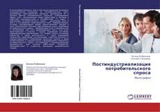 Borítókép a  Постиндустриализация потребительского спроса - hoz