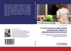 Buchcover von С чего начать обучение решению задач в коррекционной школе