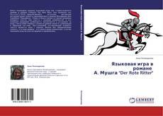 "Bookcover of Языковая игра в романе А. Мушга ""Der Rote Ritter"""