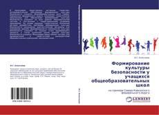 Bookcover of Формирование культуры безопасности у учащихся общеобразовательных школ