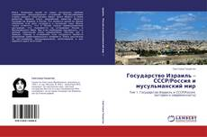 Bookcover of Государство Израиль – СССР/Россия и мусульманский мир