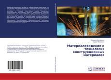 Buchcover von Материаловедение и технология конструкционных материалов