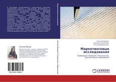 Bookcover of Маркетинговые исследования