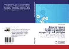 Bookcover of Динамические качества и ресурс комбинированных опорных узлов роторов