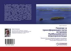 Bookcover of Генезис и трансформация почв островов Куйбышевского водохранилища