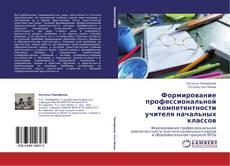 Обложка Формирование профессиональной компетентности учителя начальных классов