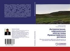 Bookcover of Антропогенно-нарушенные экосистемы Прикаспийского региона