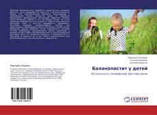 Buchcover von Баланопостит у детей