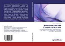 Bookcover of Элементы теории правореализации