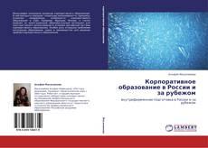 Обложка Корпоративное образование в России и за рубежом