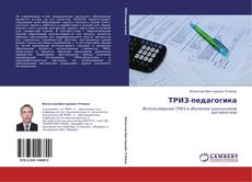 Bookcover of ТРИЗ-педагогика