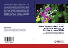Bookcover of Население центрально-европейской части России в годы НЭПа