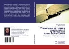 Управлениe качеством издательской продукции на допечатной стадии kitap kapağı
