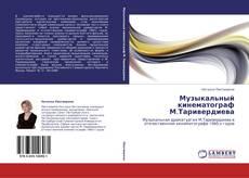 Portada del libro de Музыкальный кинематограф М.Таривердиева