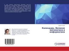 Bookcover of Календарь. Великие математики и информатики