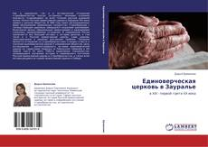 Bookcover of Единоверческая церковь в Зауралье