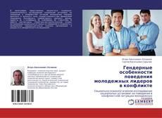 Bookcover of Гендерные особенности поведения молодежных лидеров в конфликте
