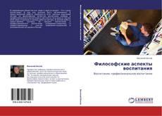 Copertina di Философские аспекты воспитания