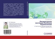 Borítókép a  Литературное наследие Калжана Нурмаханова - hoz