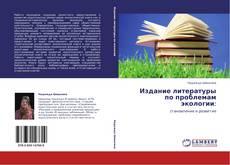 Portada del libro de Издание литературы по проблемам экологии: