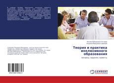 Bookcover of Теория и практика инклюзивного образования