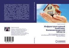 Bookcover of Инфраструктурный комплекс Калининградской области