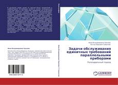 Bookcover of Задачи обслуживания единичных требований параллельными приборами