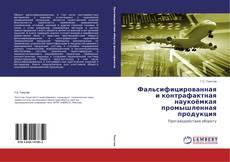 Обложка Фальсифицированная и контрафактная наукоёмкая промышленная продукция